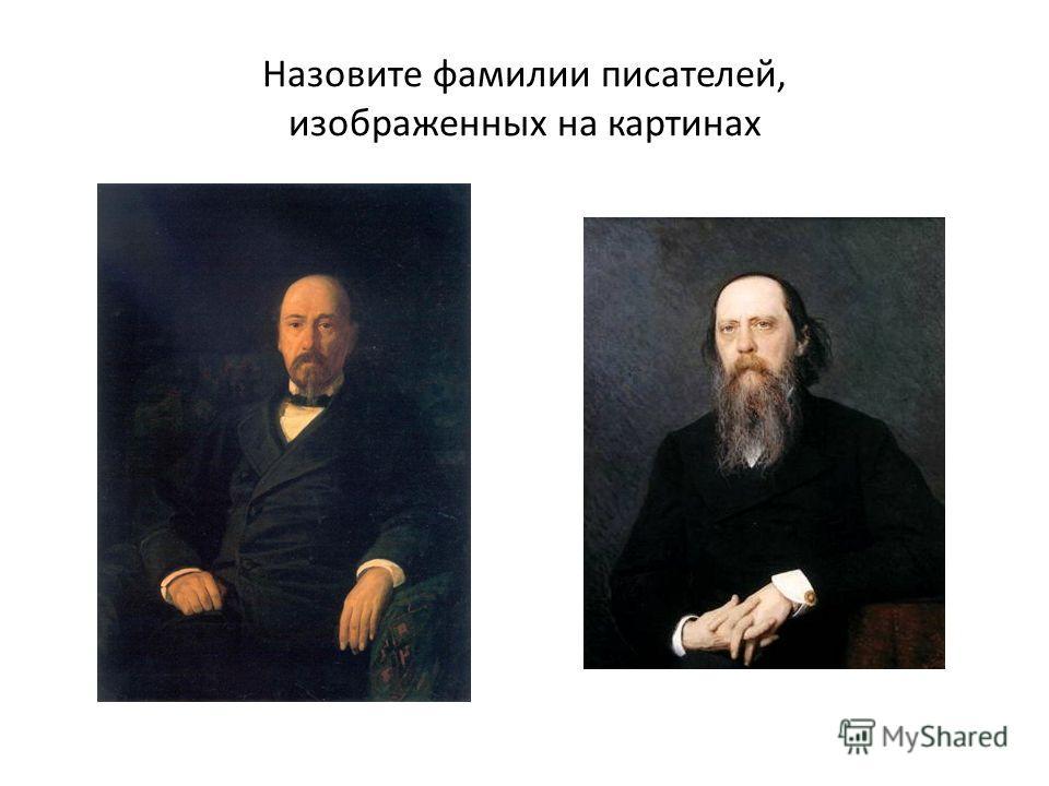 Назовите фамилии писателей, изображенных на картинах