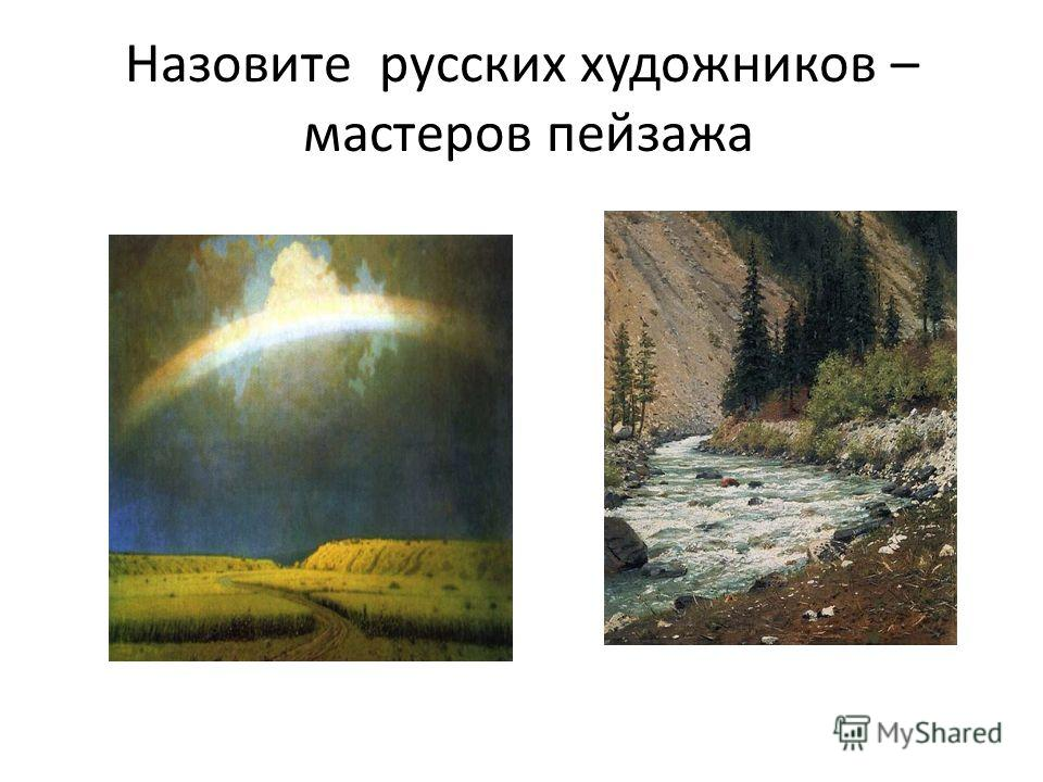 Назовите русских художников – мастеров пейзажа