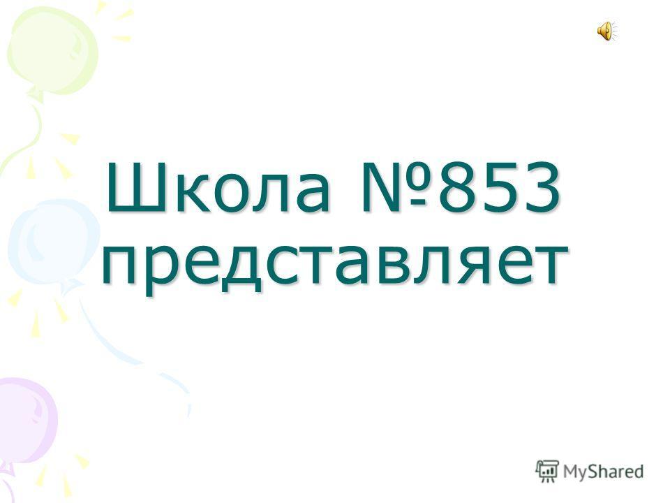 Школа 853 представляет