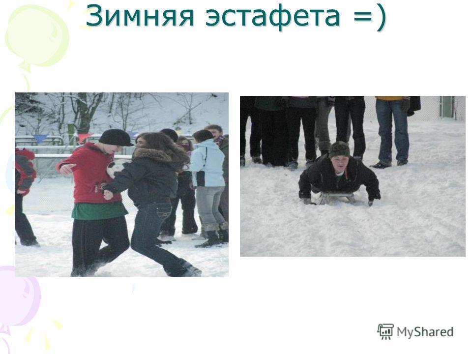 Зимняя эстафета =)