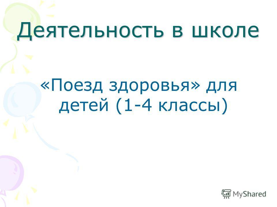 Деятельность в школе «Поезд здоровья» для детей (1-4 классы)