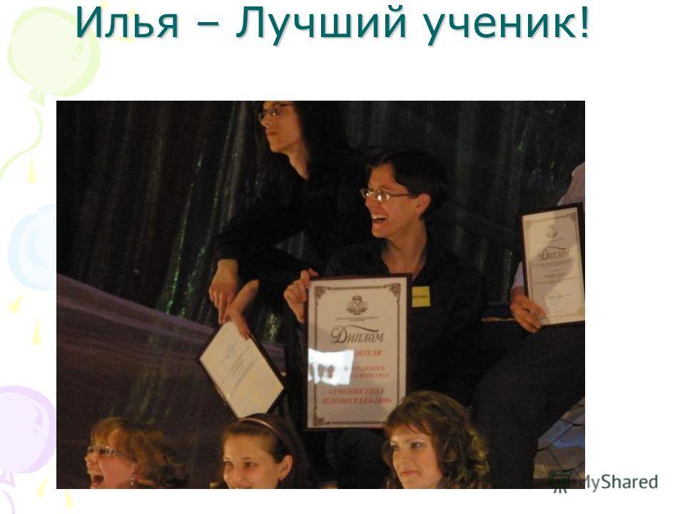 Илья – Лучший ученик!