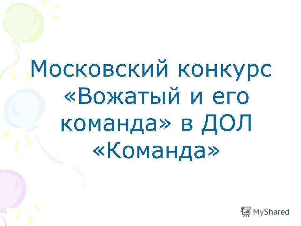 Московский конкурс «Вожатый и его команда» в ДОЛ «Команда»