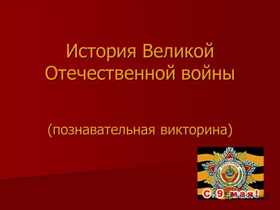 История Великой Отечественной войны (познавательная викторина)