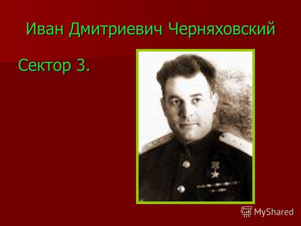 Иван Дмитриевич Черняховский Сектор 3.