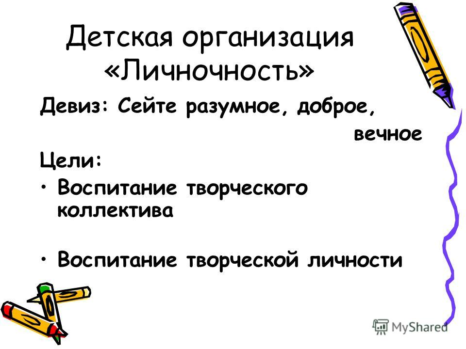 Детская организация «Личночность» Девиз: Сейте разумное, доброе, вечное Цели: Воспитание творческого коллектива Воспитание творческой личности