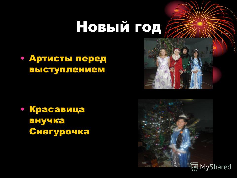 Новый год Артисты перед выступлением Красавица внучка Снегурочка
