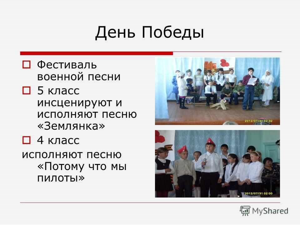 День Победы Фестиваль военной песни 5 класс инсценируют и исполняют песню «Землянка» 4 класс исполняют песню «Потому что мы пилоты»