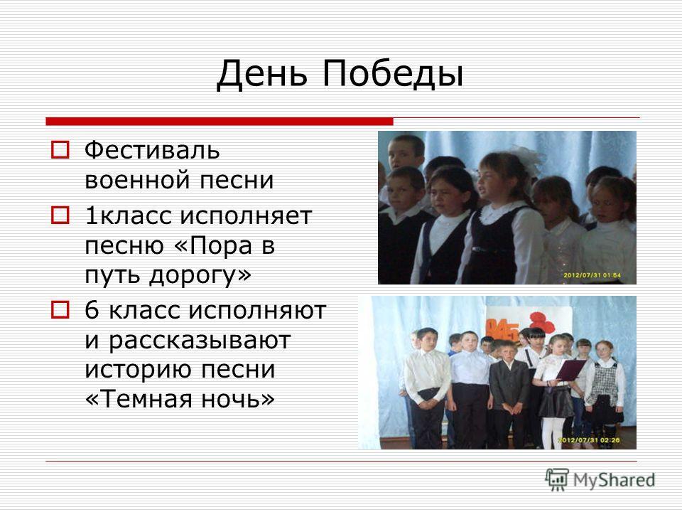День Победы Фестиваль военной песни 1класс исполняет песню «Пора в путь дорогу» 6 класс исполняют и рассказывают историю песни «Темная ночь»