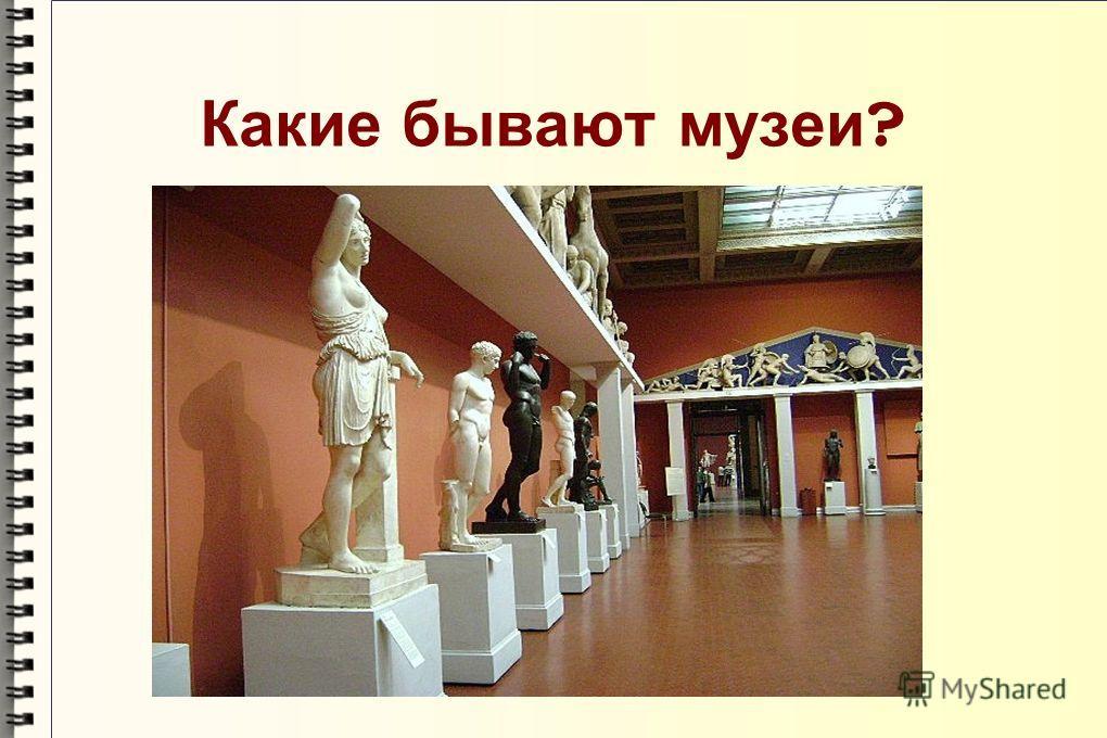 Какие бывают музеи ?