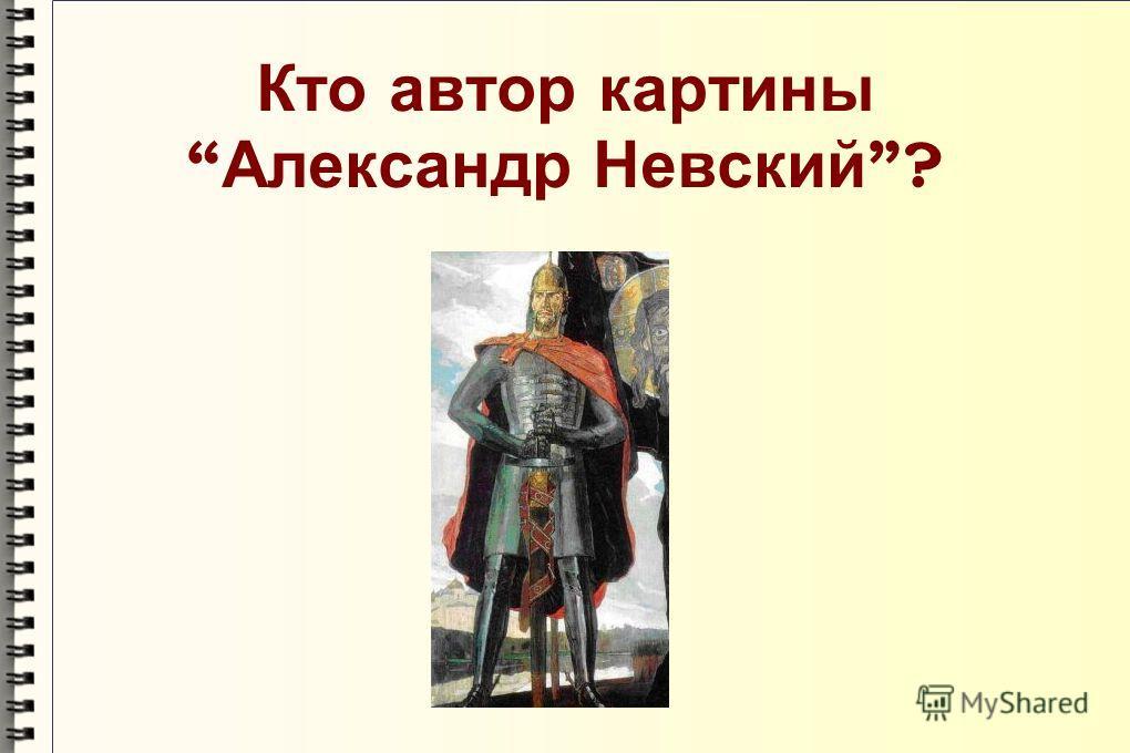 Кто автор картины Александр Невский ?