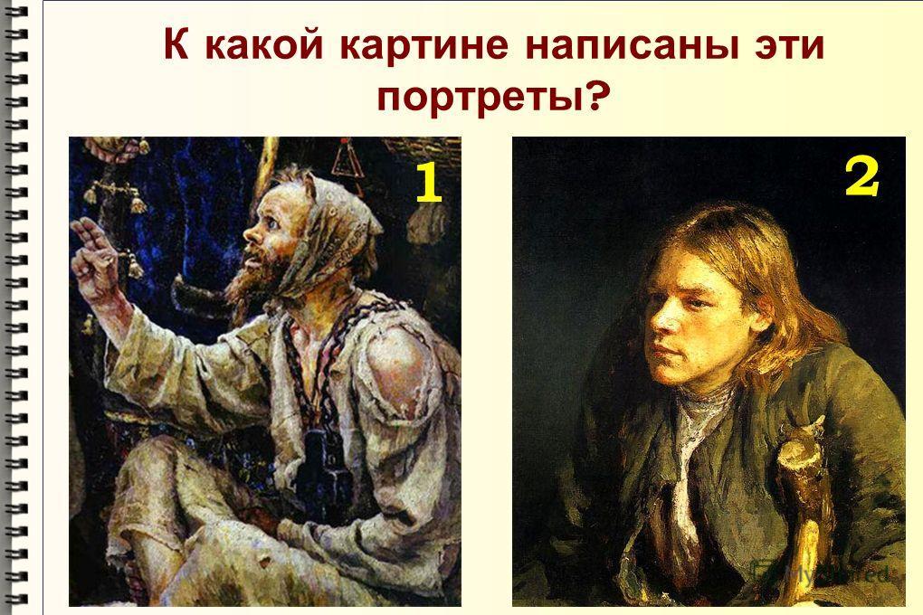 К какой картине написаны эти портреты ? 1 2