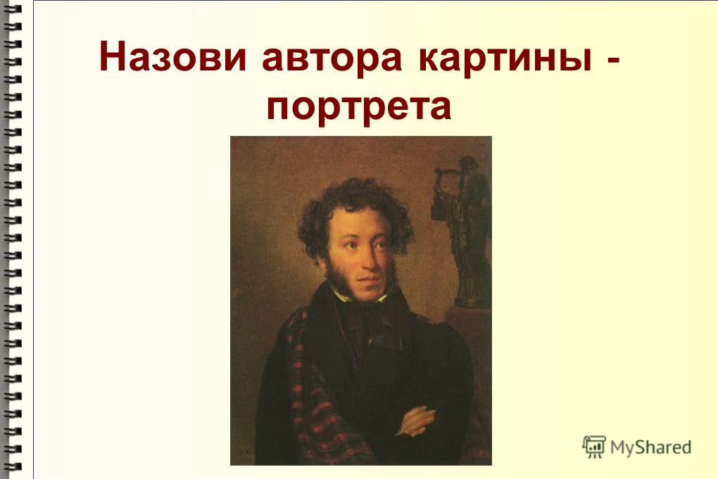 Назови автора картины - портрета