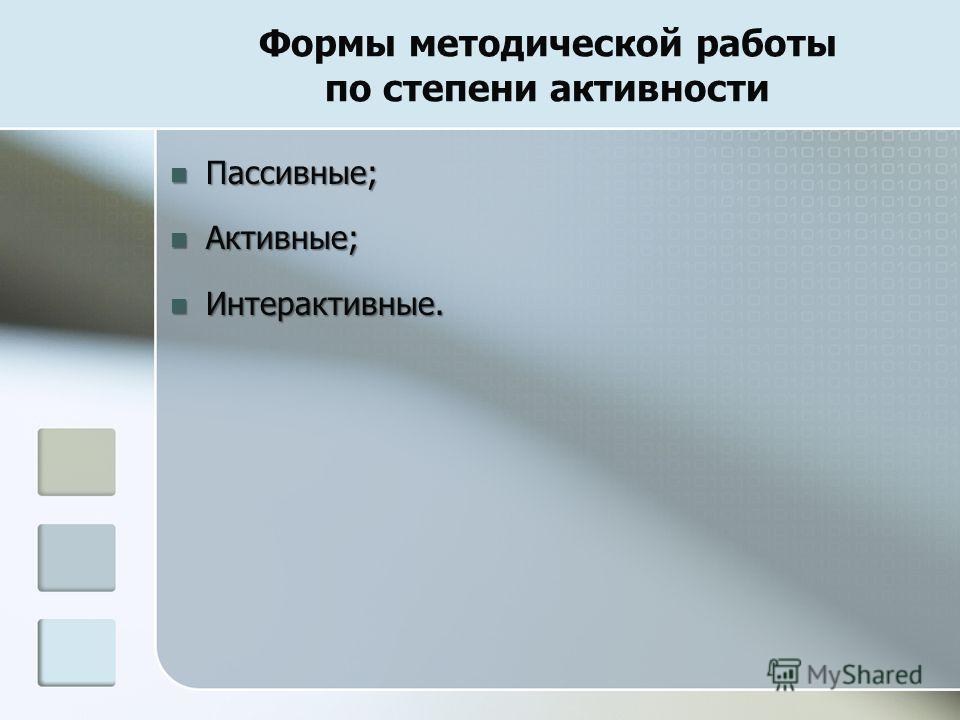 Формы методической работы по степени активности Пассивные; Пассивные; Активные; Активные; Интерактивные. Интерактивные.