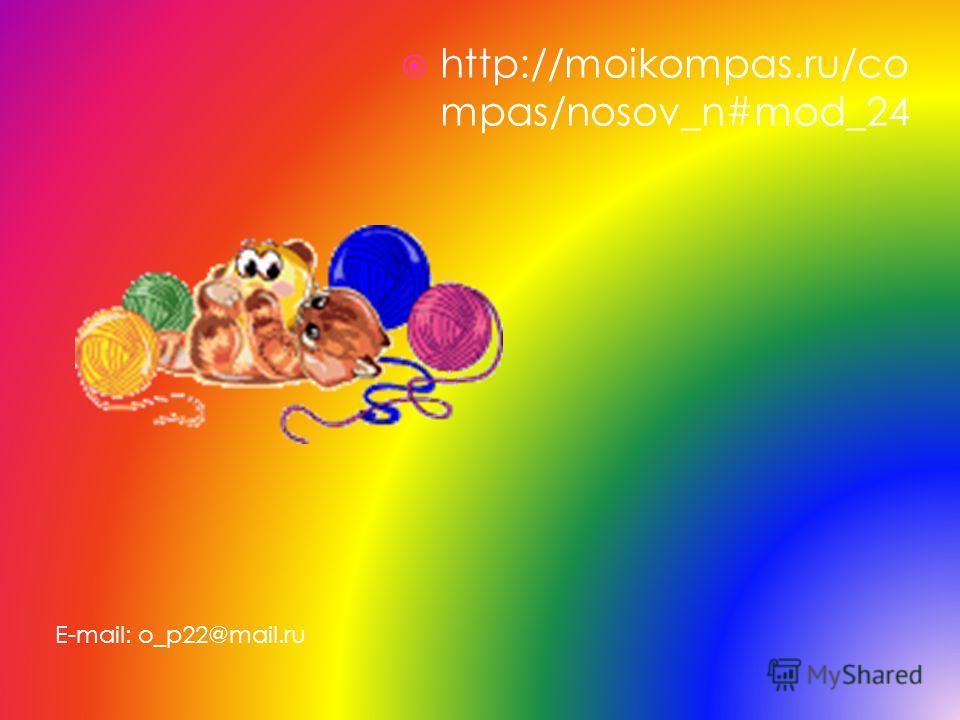 http://moikompas.ru/co mpas/nosov_n#mod_24 E-mail: o_p22@mail.ru