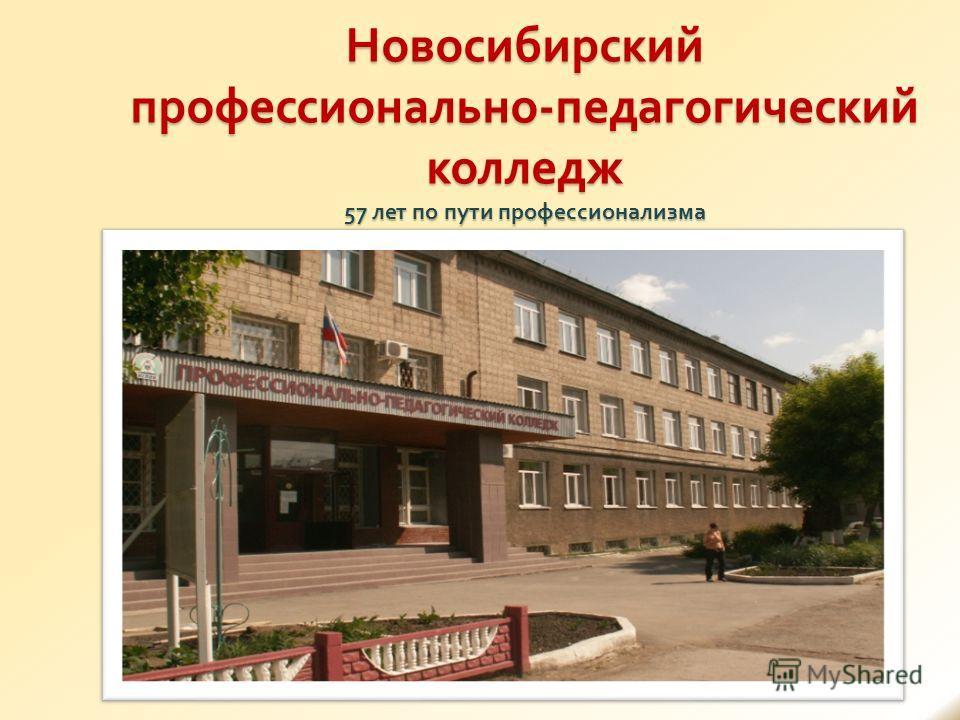 Новосибирский профессионально - педагогический колледж 57 лет по пути профессионализма