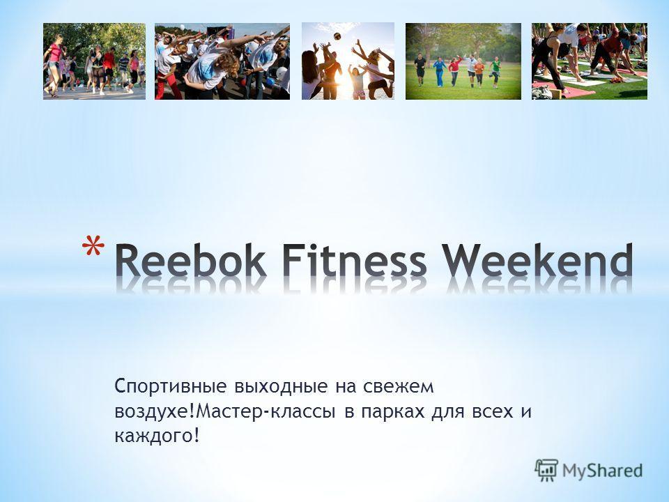 Спортивные выходные на свежем воздухе!Мастер-классы в парках для всех и каждого!
