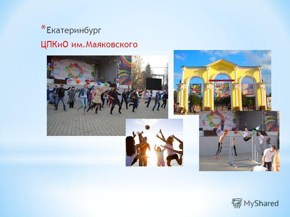 * Екатеринбург ЦПКиО им.Маяковского