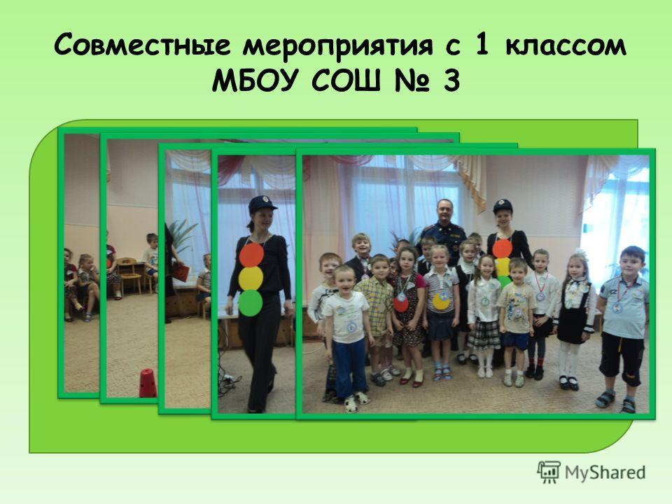 Совместные мероприятия с 1 классом МБОУ СОШ 3
