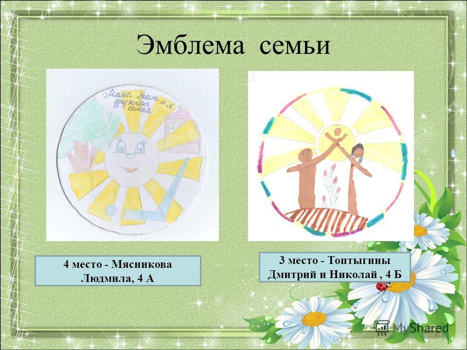 Эмблема семьи 3 место - Топтыгины Дмитрий и Николай, 4 Б 4 место - Мясникова Людмила, 4 А