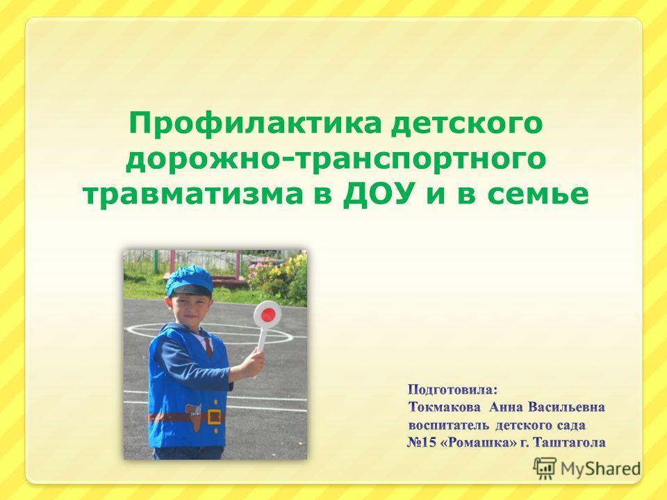 Профилактика детского дорожно-транспортного травматизма в ДОУ и в семье