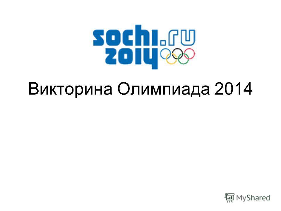 Викторина Олимпиада 2014