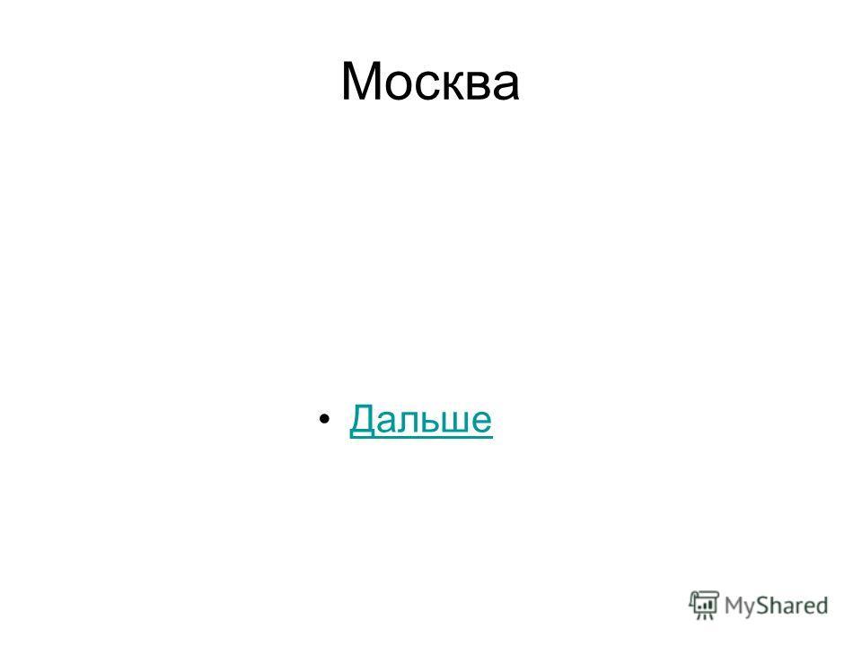 Москва Дальше