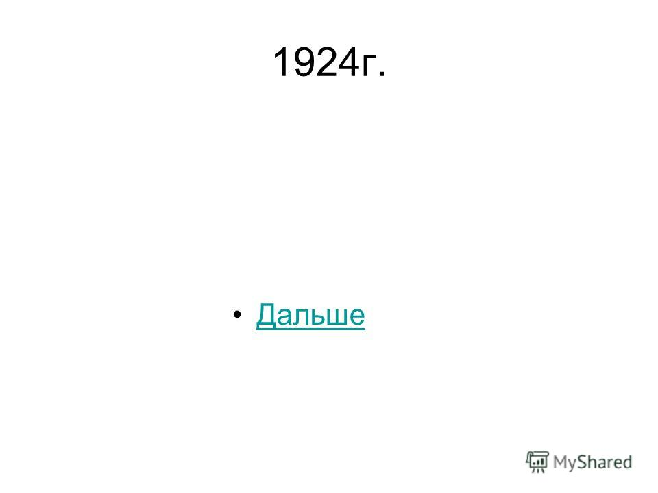 1924г. Дальше
