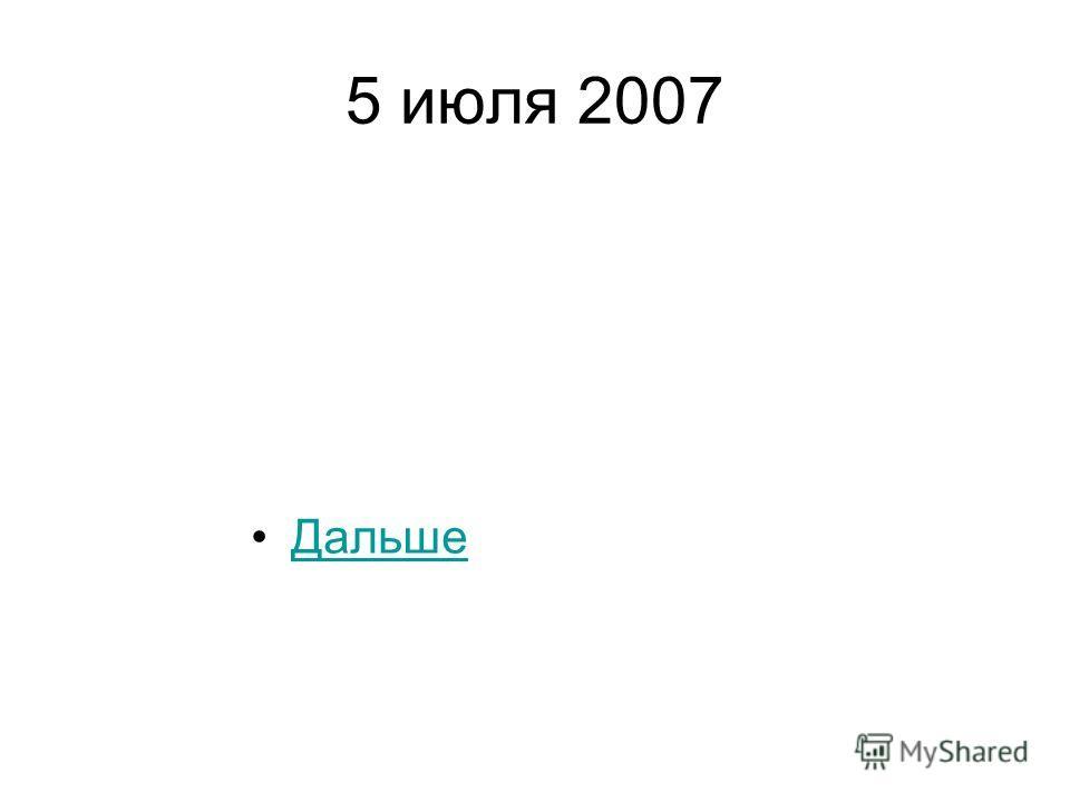 5 июля 2007 Дальше