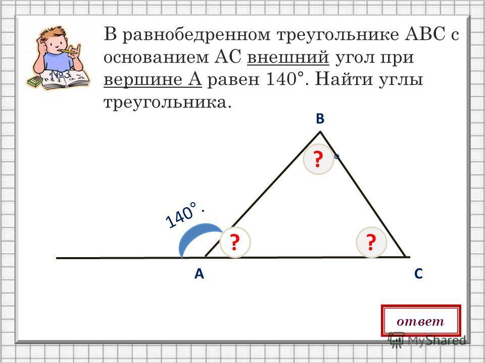 Каждая сторона треугольника меньше суммы двух других сторон Проверяем Самая большая сторона сумма двух других сторон СРАВНИВАЕМ
