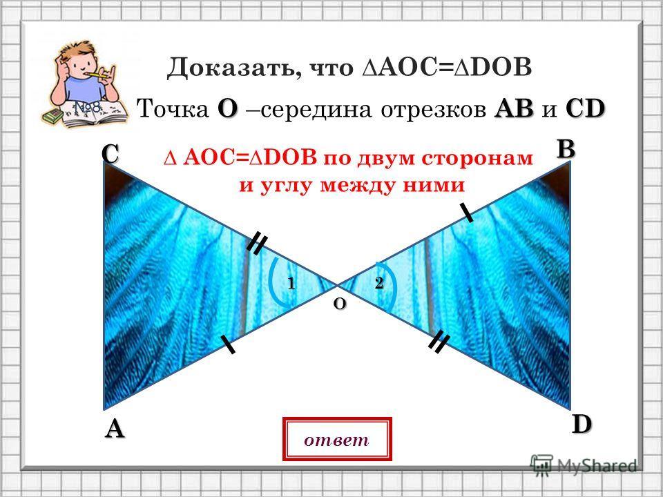 А В С D Доказать равенство треугольников АBD и ВDС. ответ АBD = ВDС по трем сторонам 7