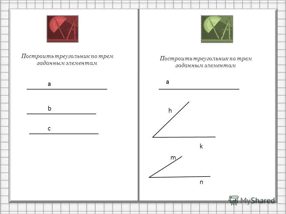 Задание для главного конструктора Построить треугольник Построить треугольник
