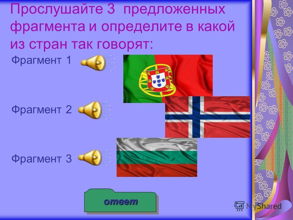 Прослушайте 3 предложенных фрагмента и определите в какой из стран так говорят: Фрагмент 1 Фрагмент 2 Фрагмент 3 ответ