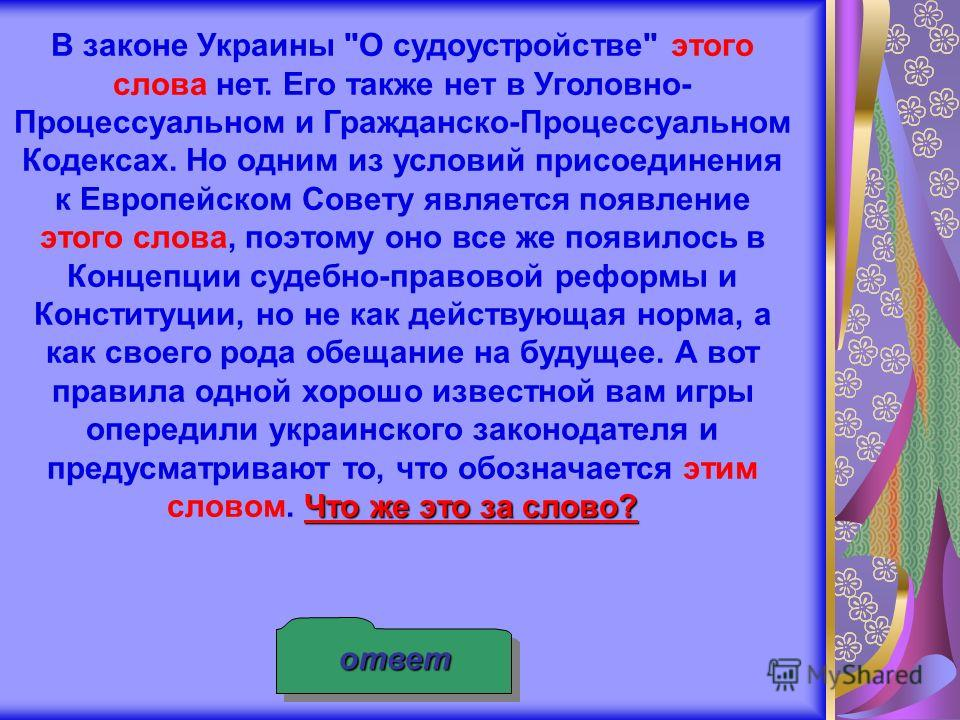 Что же это за слово? В законе Украины