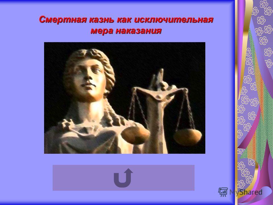 Смертная казнь как исключительная мера наказания