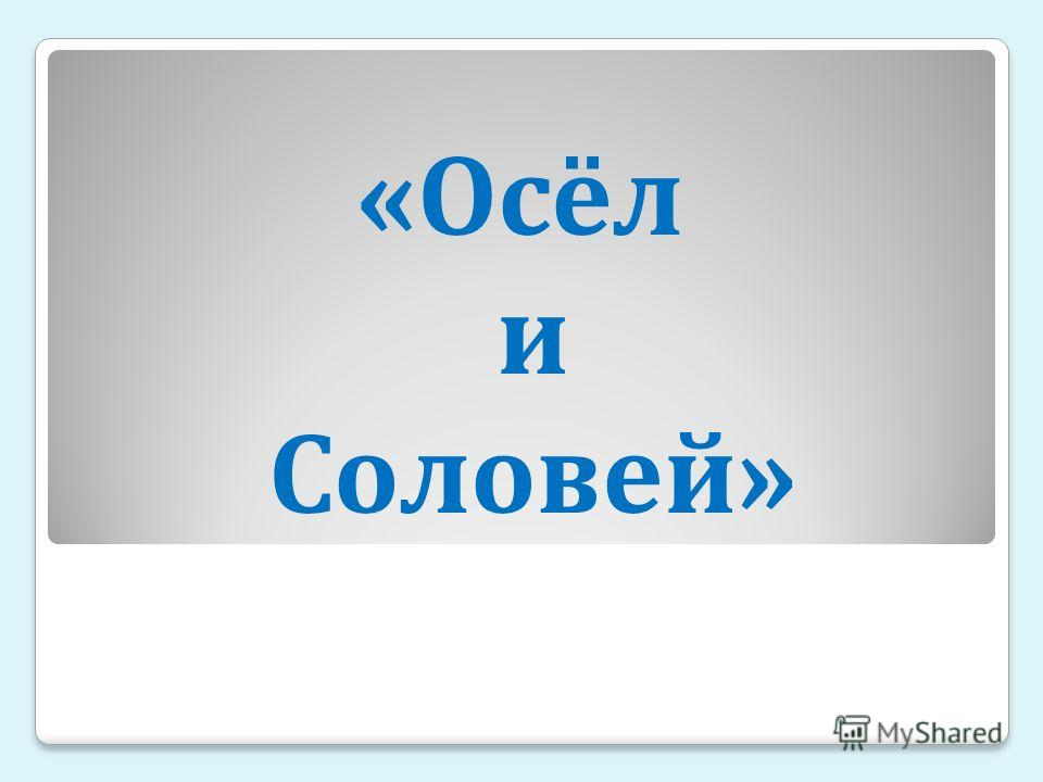 « Осёл и Соловей »
