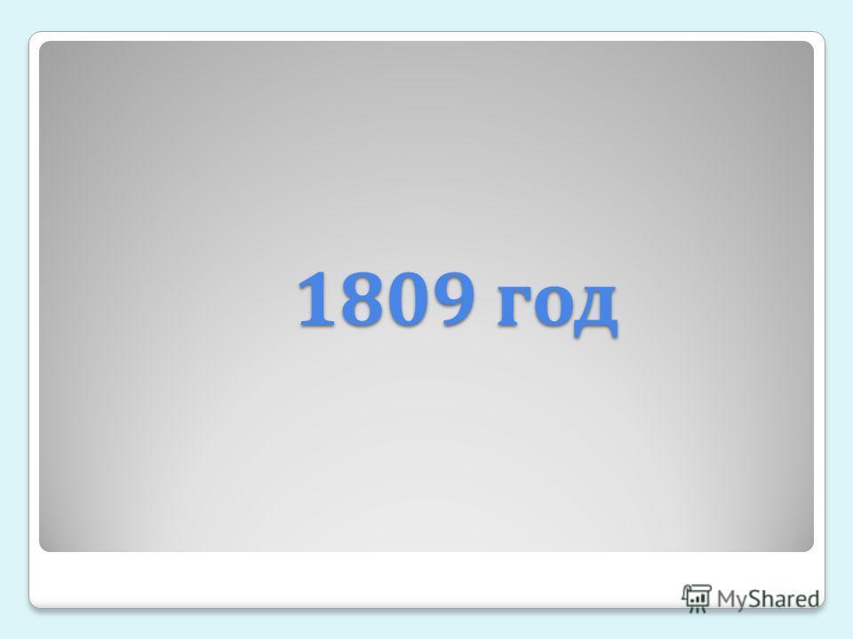 1809 год 1809 год