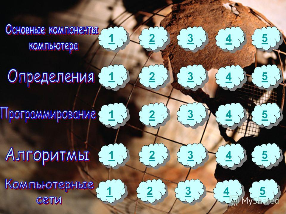 1 1 2 2 3 3 4 4 5 5 1 1 2 2 3 3 4 4 5 5 1 1 2 2 3 3 4 4 5 5 1 1 2 2 3 3 4 4 5 5 1 1 2 2 3 3 4 4 5 5 3 3 4 4