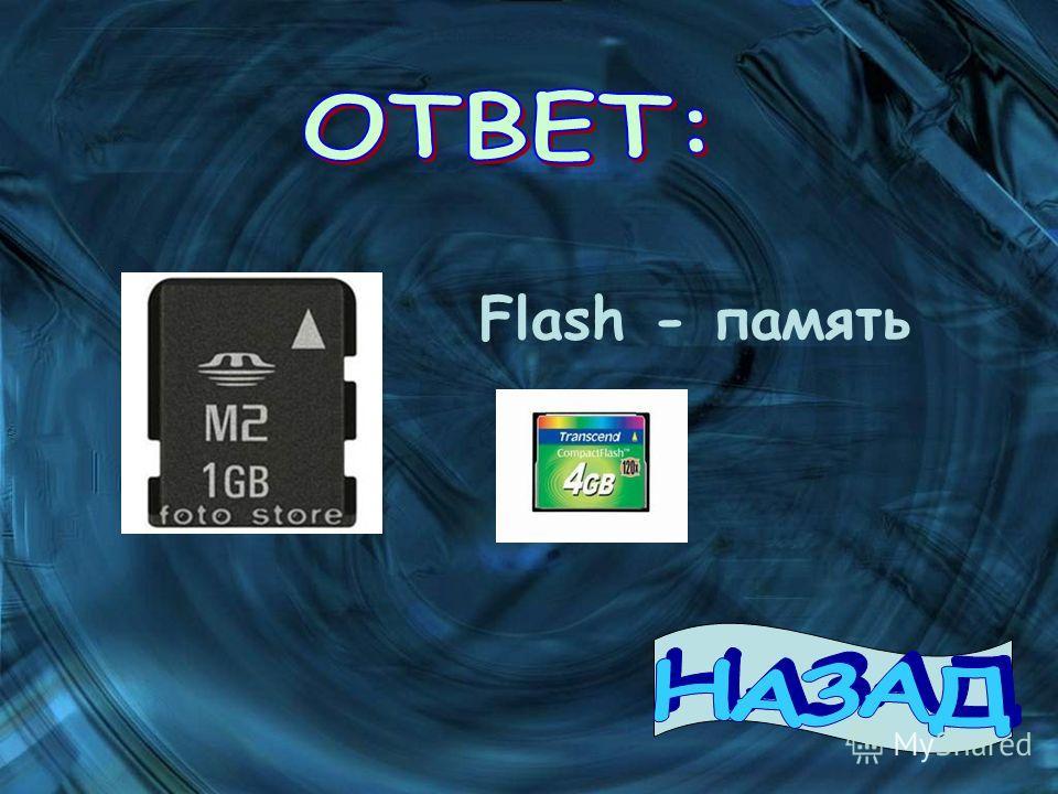 Flash - память
