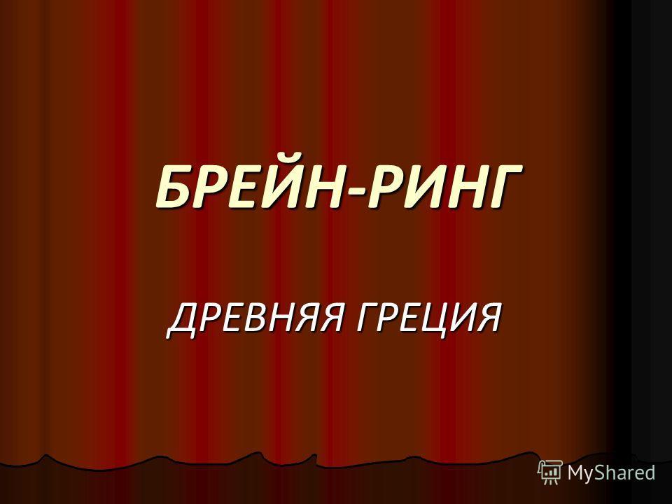 БРЕЙН-РИНГ ДРЕВНЯЯ ГРЕЦИЯ