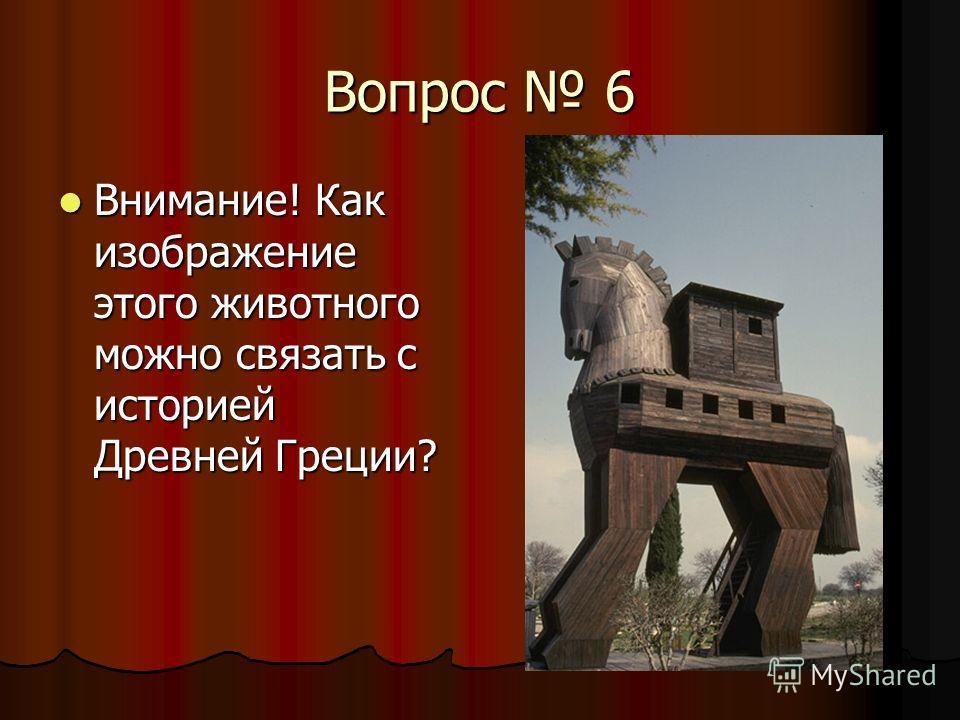 Вопрос 6 Внимание! Как изображение этого животного можно связать с историей Древней Греции? Внимание! Как изображение этого животного можно связать с историей Древней Греции?
