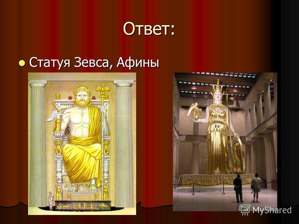 Ответ: Статуя Зевса, Афины Статуя Зевса, Афины