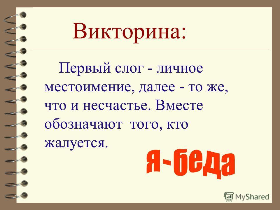 Викторина: 4 За какое местоимение можно спрятать букву ц, чтобы получилось животное из породы грызунов? за-я-ц