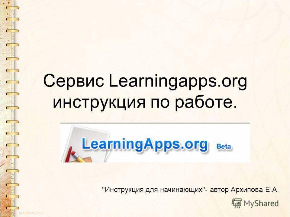 Сервис Learningapps.org инструкция по работе. Инструкция для начинающих- автор Архипова Е.А.