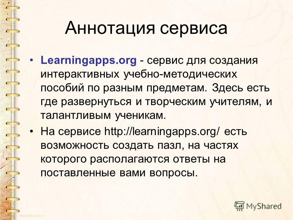 Аннотация сервиса Learningapps.org - сервис для создания интерактивных учебно-методических пособий по разным предметам. Здесь есть где развернуться и творческим учителям, и талантливым ученикам. На сервисе http://learningapps.org/ есть возможность со