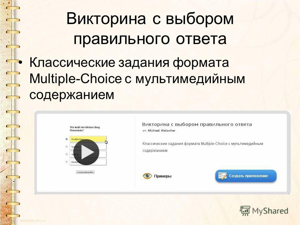 Викторина с выбором правильного ответа Классические задания формата Multiple-Choice с мультимедийным содержанием