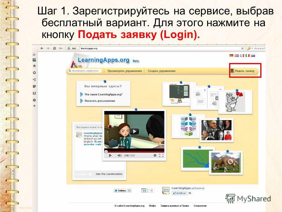 Шаг 1. Зарегистрируйтесь на сервисе, выбрав бесплатный вариант. Для этого нажмите на кнопку Подать заявку (Login).