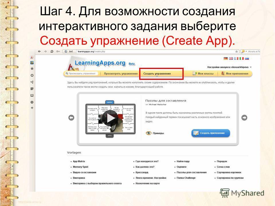 Шаг 4. Для возможности создания интерактивного задания выберите Создать упражнение (Create App).