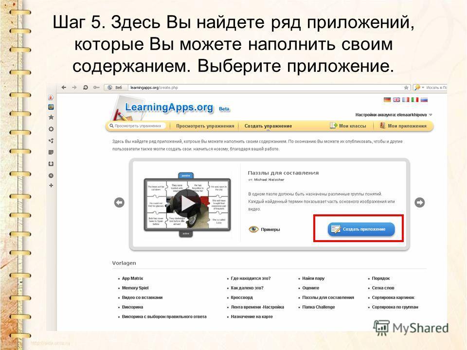 Шаг 5. Здесь Вы найдете ряд приложений, которые Вы можете наполнить своим содержанием. Выберите приложение.