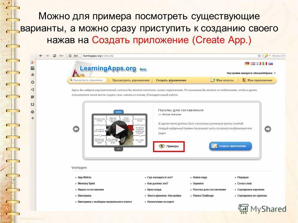 Можно для примера посмотреть существующие варианты, а можно сразу приступить к созданию своего нажав на Создать приложение (Сreate App.)